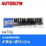 メタル・ポリッシュ-55g
