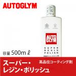 スーパー・レジン・ポリッシュ-500ml