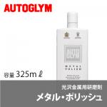 メタル・ポリッシュ-325ml
